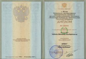 Диплом Чабиев