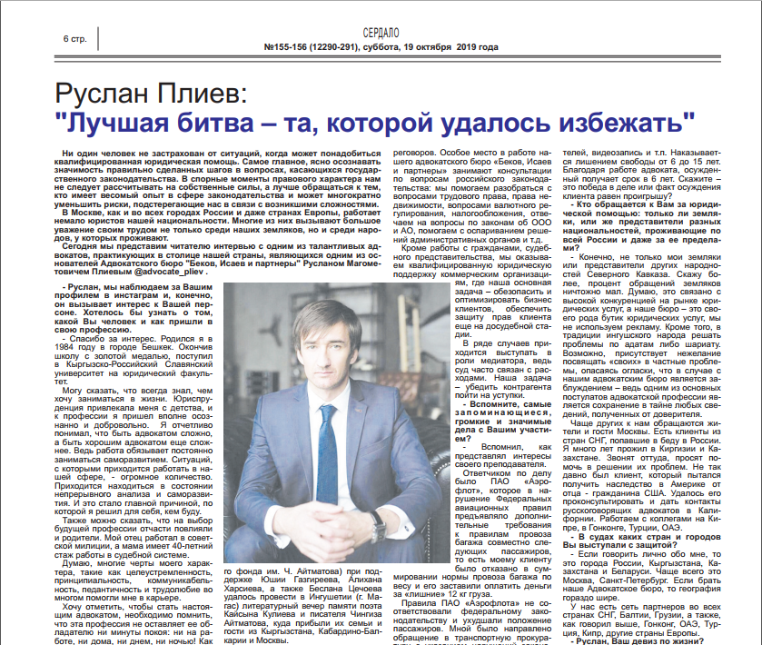 Интервью газете Сердало